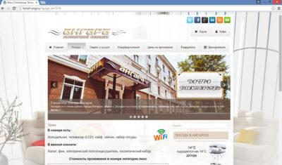 Гостиница «Ангара»