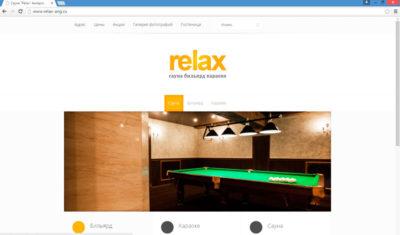 Сауна «Relax», Ангарск