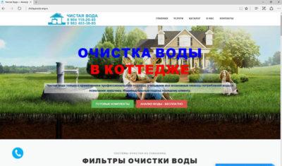 «Чистая вода», Ангарск: