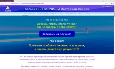 Ассоциация Коучинга