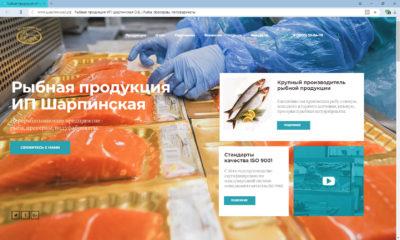 Рыба ИП Шарпинская